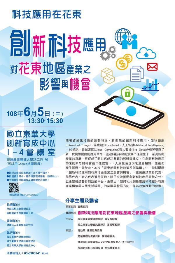 【科技應用在花東】創新科技應用對花東地區產業之影響與機會