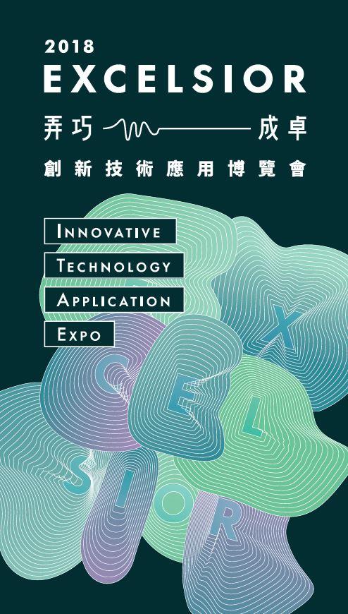 「弄巧成卓」博覽會  展現法人農企科技實力