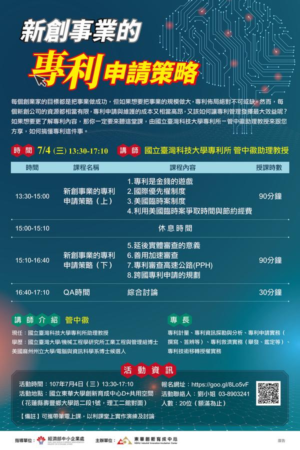 【創業實務課程】新創事業的專利申請策略
