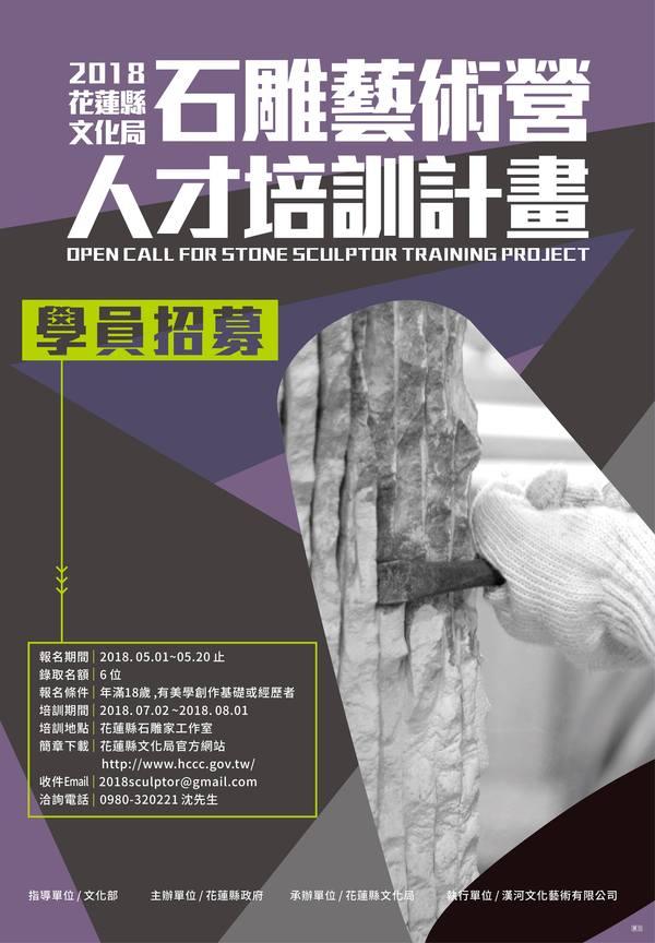 【轉知訊息】2018石雕藝術營人才培訓計畫學員招募!即日起至5/20
