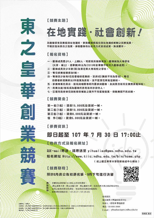 2018東之皇華創業競賽(延長收件至7/30下午5點止)