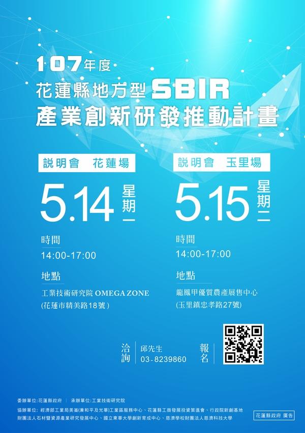 107年度花蓮縣【地方產業創新研發推動計畫】地方型SBIR說明會