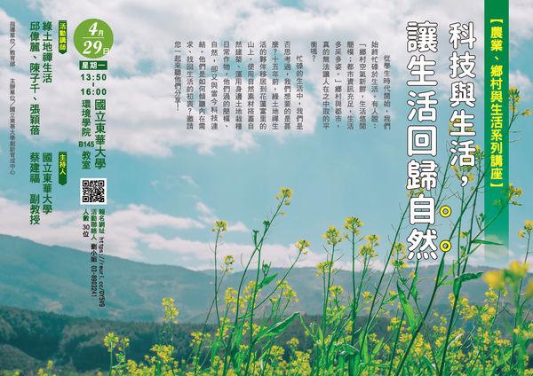 【農業、鄉村與生活系列講座】科技與生活,讓生活回歸自然