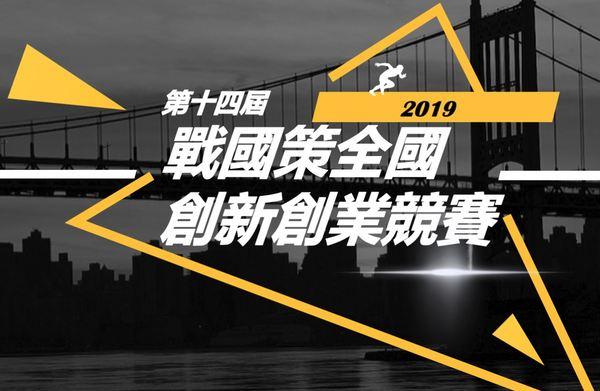 2019第十四屆【戰國策】全國創新創業競賽