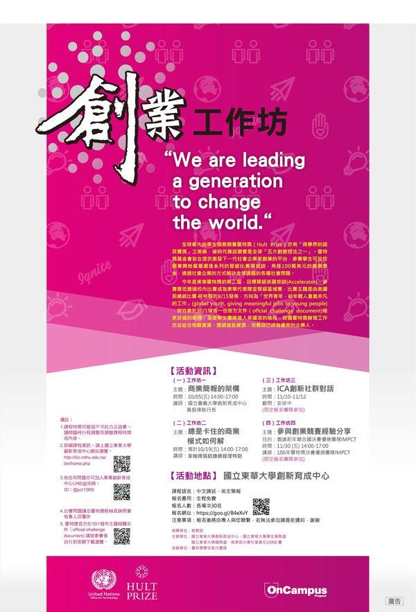 創業工作坊【總是卡住的商業模式如何解10/19】2018校園霍特獎系列活動
