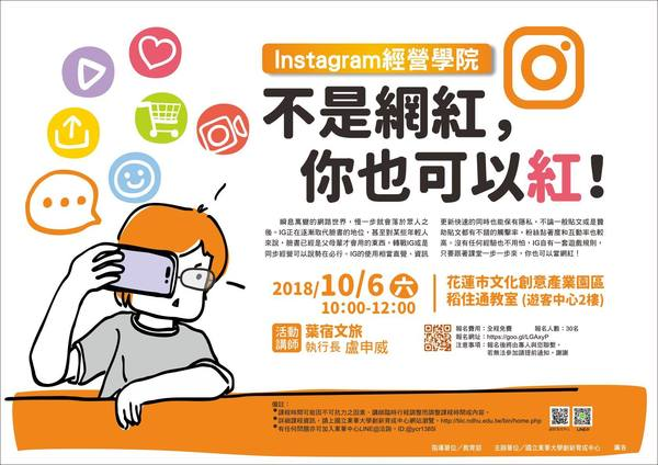【Instagram經營學院】 不是網紅,你也可以紅!
